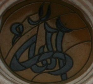 Stained glass at the peak of the home we are currently renting in the City of Jambi. It is Arabic writing which means: